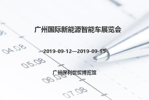 2019年广州国际新能源智能车展览会