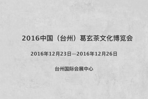 2016中国(台州)葛玄茶文化博览会