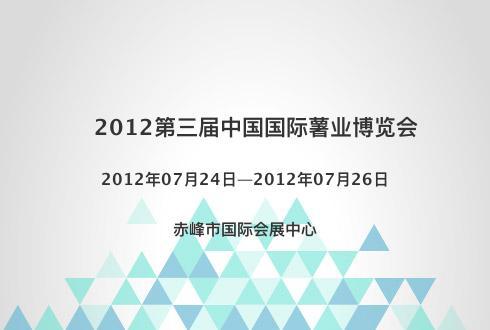 2012第三届中国国际薯业博览会