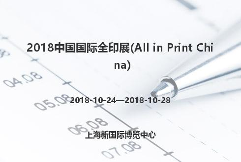 2018中国国际全印展(All in Print China)