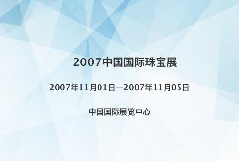 2007中国国际珠宝展