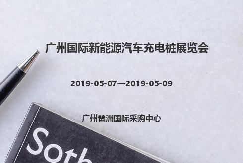 2019年廣州國際新能源汽車充電樁展覽會