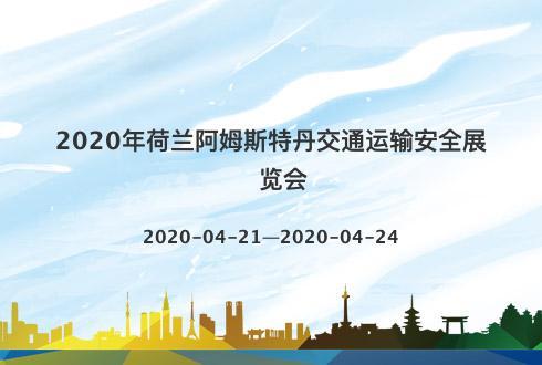 2020年荷蘭阿姆斯特丹交通運輸安全展覽會