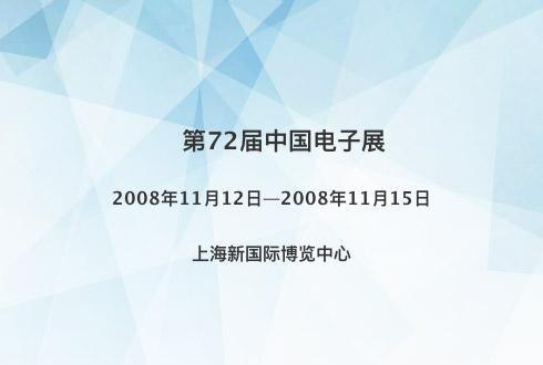 第72届中国电子展