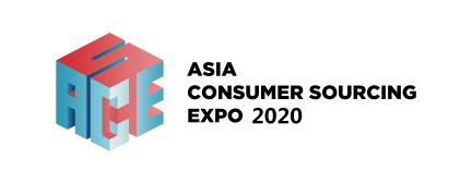 2020亚洲(新加坡)消费品采购博览会