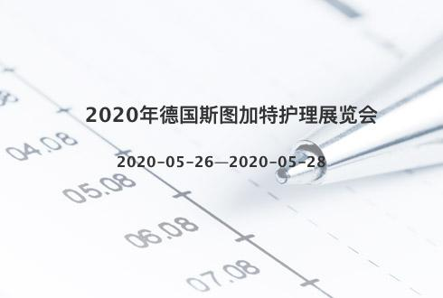 2020年德国斯图加特护理展览会
