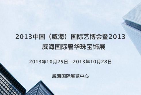 2013中国(威海)国际艺博会暨2013威海国际奢华珠宝饰展