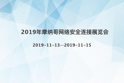 2019年摩纳哥网络安全连接展览会