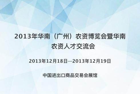 2013年华南(广州)农资博览会暨华南农资人才交流会