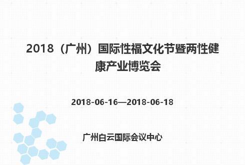 2018(广州)国际性福文化节暨两性健康产业博览会