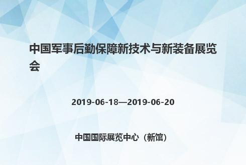 2019年中国军事后勤保障新技术与新装备展览会