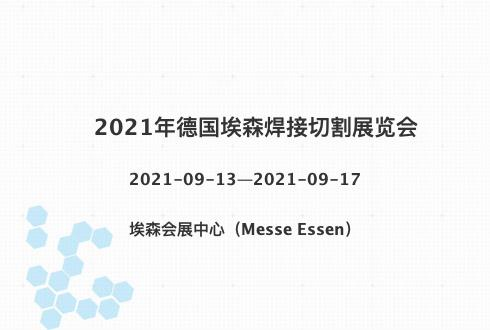 2021年德国埃森焊接切割展览会