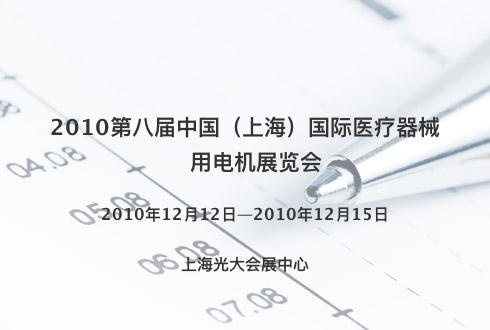 2010第八届中国(上海)国际医疗器械用电机展览会