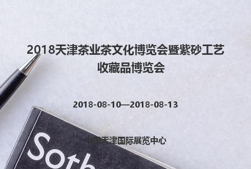 2018天津茶业茶文化博览会暨紫砂工艺收藏品博览会