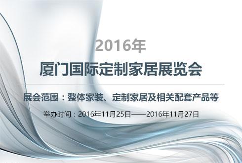 2016年厦门国际定制家居展览会