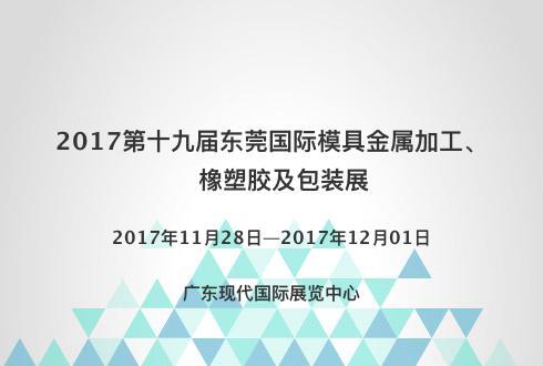 2017第十九届东莞国际模具金属加工、橡塑胶及包装展