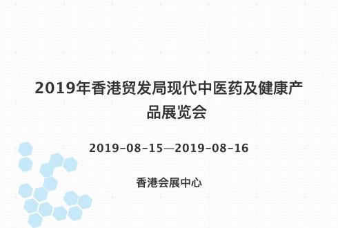 2019年香港贸发局现代中医药及健康产品展览会