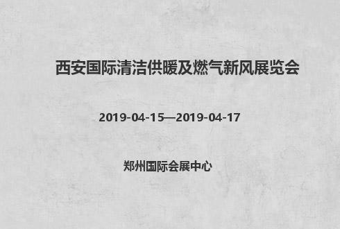 2019年西安国际清洁供暖及燃气新风展览会