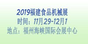 2019中國(福建)國際食品加工和包裝機械展