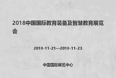 2018中国国际教育装备及智慧教育展览会