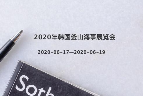 2020年韩国釜山海事展览会