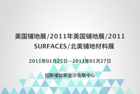 美国铺地展/2011年美国铺地展/2011 SURFACES/北美铺地材料展