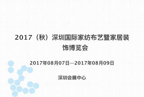 2017(秋)深圳国际家纺布艺暨家居装饰博览会