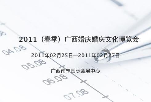 2011(春季)广西婚庆婚庆文化博览会