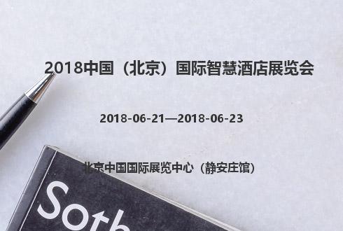 2018中国(北京)国际智慧酒店展览会