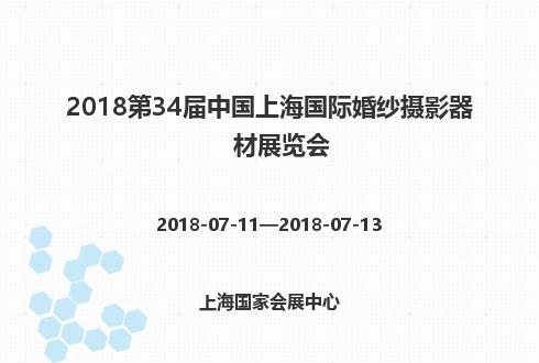 2018第34届中国上海国际婚纱摄影器材展览会