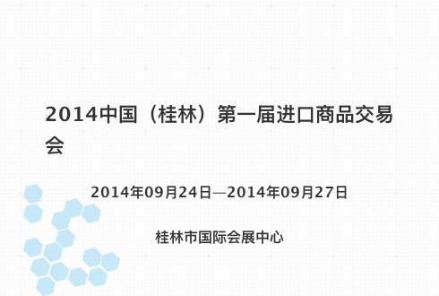 2014中国(桂林)第一届进口商品交易会