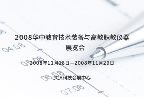 2008华中教育技术装备与高教职教仪器展览会