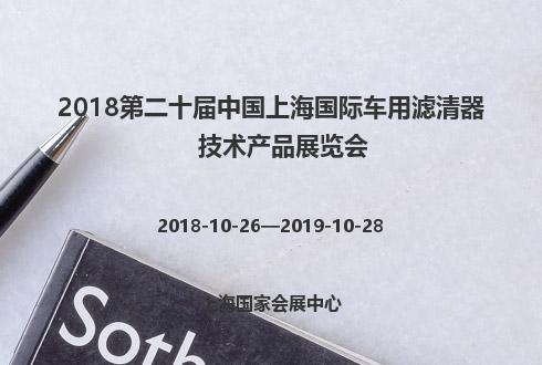 2018第二十届中国上海国际车用滤清器技术产品展览会
