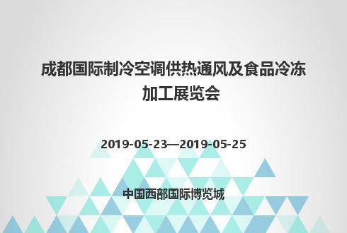 2019年成都國際制冷空調供熱通風及食品冷凍加工展覽會