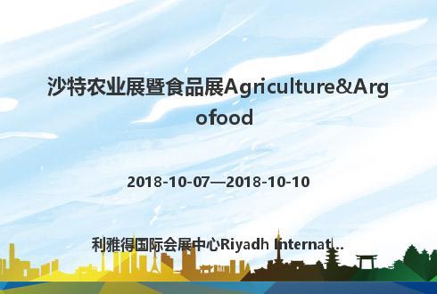 沙特农业展暨食品展Agriculture&Argofood