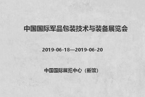 2019年中国国际军品包装技术与装备展览会