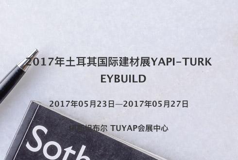 2017年土耳其国际建材展YAPI-TURKEYBUILD