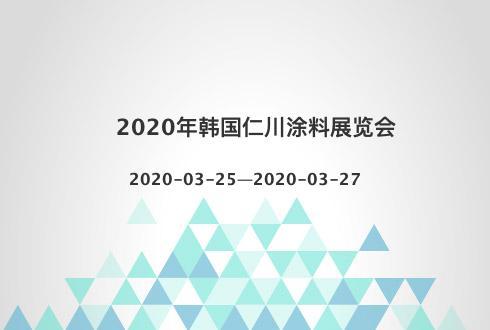2020年韩国仁川涂料展览会