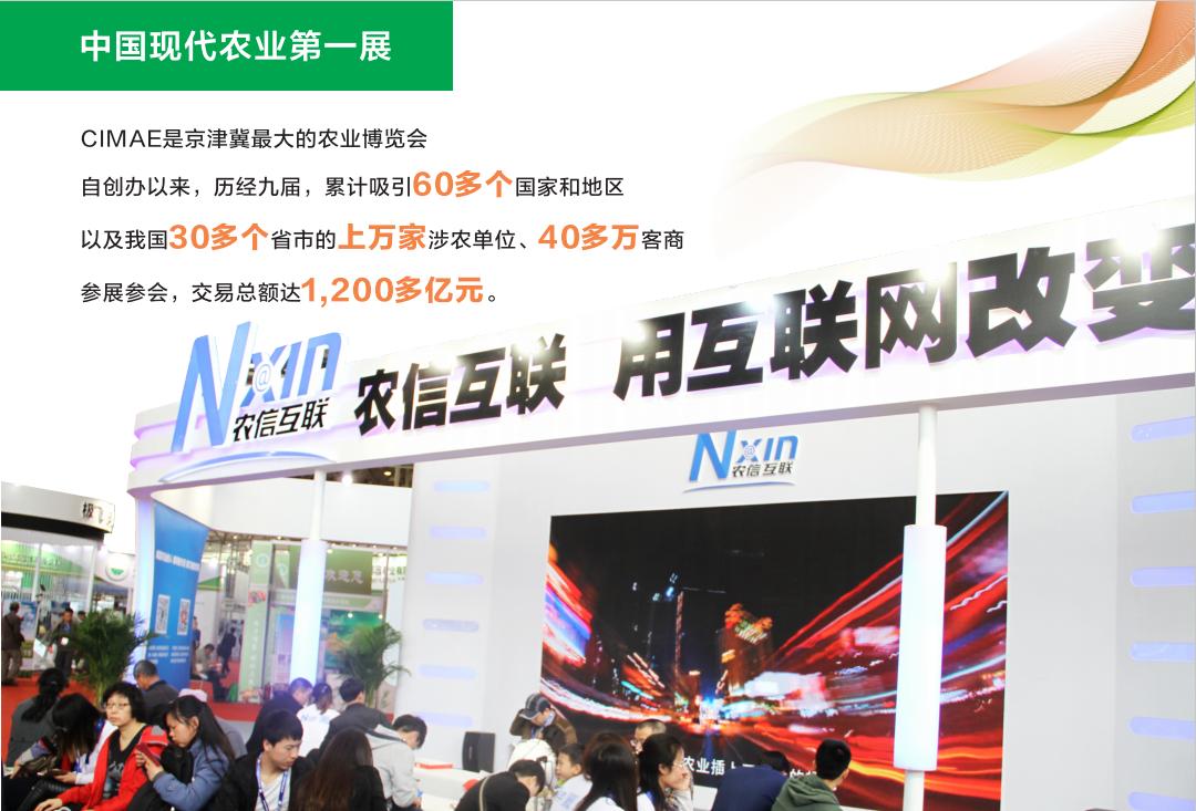 第十届中国国际现代农业博览会2019国际智慧农业展览会