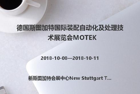 德国斯图加特国际装配自动化及处理技术展览会MOTEK