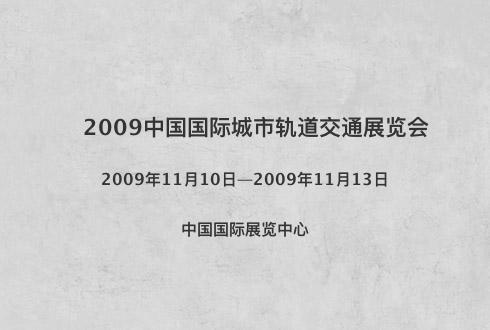 2009中国国际城市轨道交通展览会