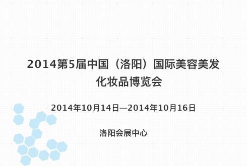 2014第5届中国(洛阳)国际美容美发化妆品博览会