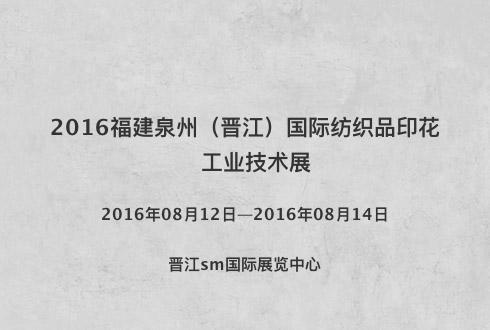 2016福建泉州(晋江)国际纺织品印花工业技术展