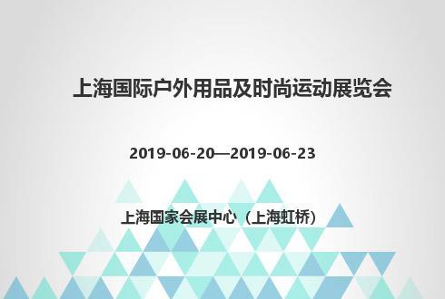 2019年上海国际户外用品及时尚运动展览会