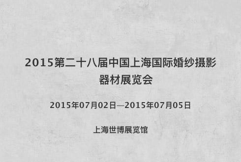 2015第二十八届中国上海国际婚纱摄影器材展览会