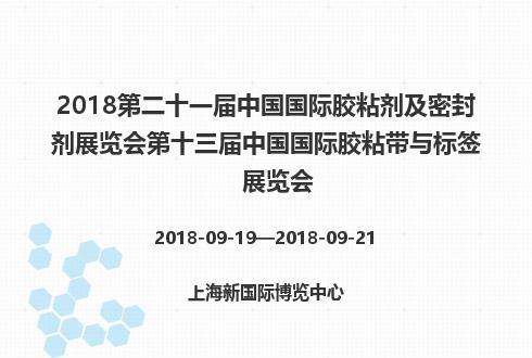 2018第二十一届中国国际胶粘剂及密封剂展览会第十三届中国国际胶粘带与标签展览会