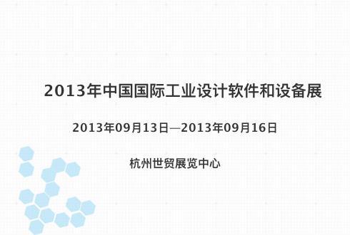 2013年中国国际工业设计软件和设备展