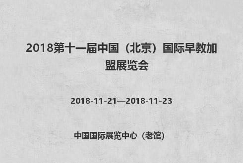 2018第十一届中国(北京)国际早教加盟展览会