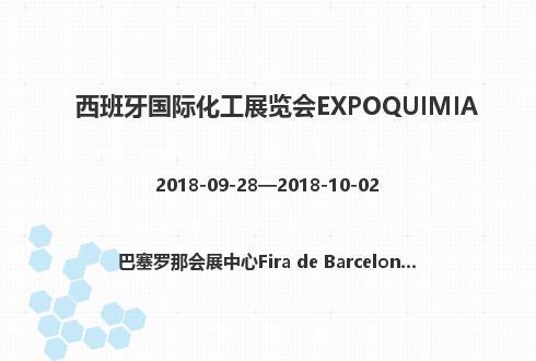 西班牙国际化工展览会EXPOQUIMIA