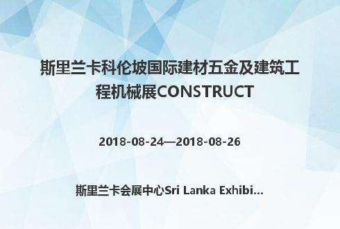 斯里兰卡科伦坡国际建材五金及建筑工程机械展CONSTRUCT